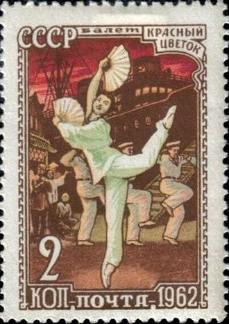 The Red Poppy - Scene from The Red Poppy, a drawing on a Soviet postage stamp
