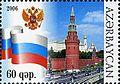 Stamps of Azerbaijan, 2006-746.jpg