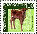 Stamps of Kazakhstan, 2013-12.jpg