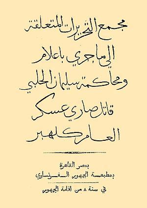 "Abd al-Rahman al-Jabarti - The book of ""Sulayman al-Halaby Trial and killing of Sari Askar Klieber"" by al-Jabarti"