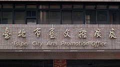 Taipei City Arts Promotion Office title 20160430.jpg