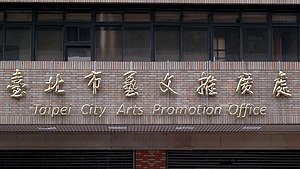 Taipei City Arts Promotion Office - Image: Taipei City Arts Promotion Office title 20160430