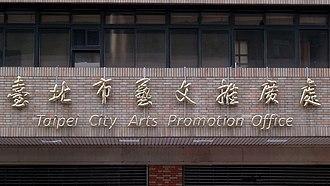 Taipei City Arts Promotion Office - Image: Taipei City Arts Promotion Office title 20160430