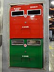 Taipei World Trade Center Post Office mailboxes 20181201.jpg