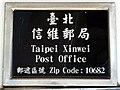 Taipei Xinwei Post Office plate 20190713.jpg