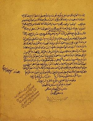 Tahdhib al-Ahkam - Manuscript from Tahdhib al-Ahkam