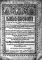 The Gospels. 1709 print, Tbilisi.JPG