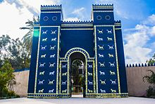 The Ishtar Gate Replica in Hillah, Iraq.JPG