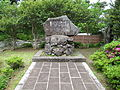The Monument of the first arrival of tobacco seed in Japan.JPG