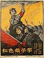 The Red Detachment of Women (1961).jpg