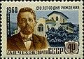 The Soviet Union 1960 CPA 2392 stamp (Anton Chekhov and Yalta Residence).jpg