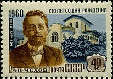The Soviet Union 1960 CPA 2392 stamp (Anton Chekhov and Yalta Residence).jpg