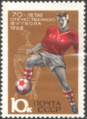 The Soviet Union 1968 CPA 3643 stamp (Football (70th Anniversary of Russian Soccer) and Cup).png