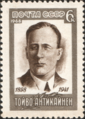 The Soviet Union 1968 CPA 3669 stamp (One of Leader of the Communist Party of Finland Toivo Antikainen (1898-1941)).png