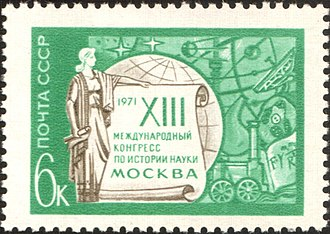 International Union of History and Philosophy of Science - 1971 USSR stamp, commemorating the 13th International Congress of History of Science held in Moscow that year