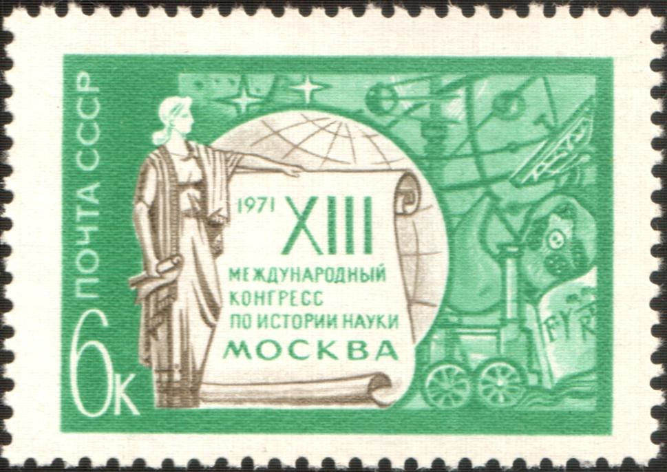 The Soviet Union 1971 CPA 4006 stamp (Symbols of Science and History and Commemorative Scroll)