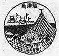 The commemoration stamp of Uozu station.jpg