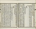 Three Hundred Tang Poems (129).jpg