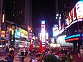 Times Square at night- Manhattan, New York City, United States of America (9867962883).jpg