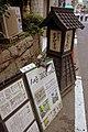 Togakushi soba restaurant by yoppy in Ebisu, Tokyo.jpg