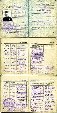 бланк военного билета скачать - фото 11
