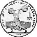 USSR 1979 5rubles Ag Olympics80 Weightlifting (LMD) a.jpg