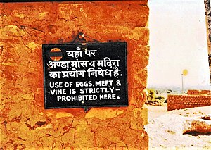 "Food and drink prohibitions - ""Use of eggs, meet, vine is prohibited."" Jaisalmer, Rajasthan, India. 1993"