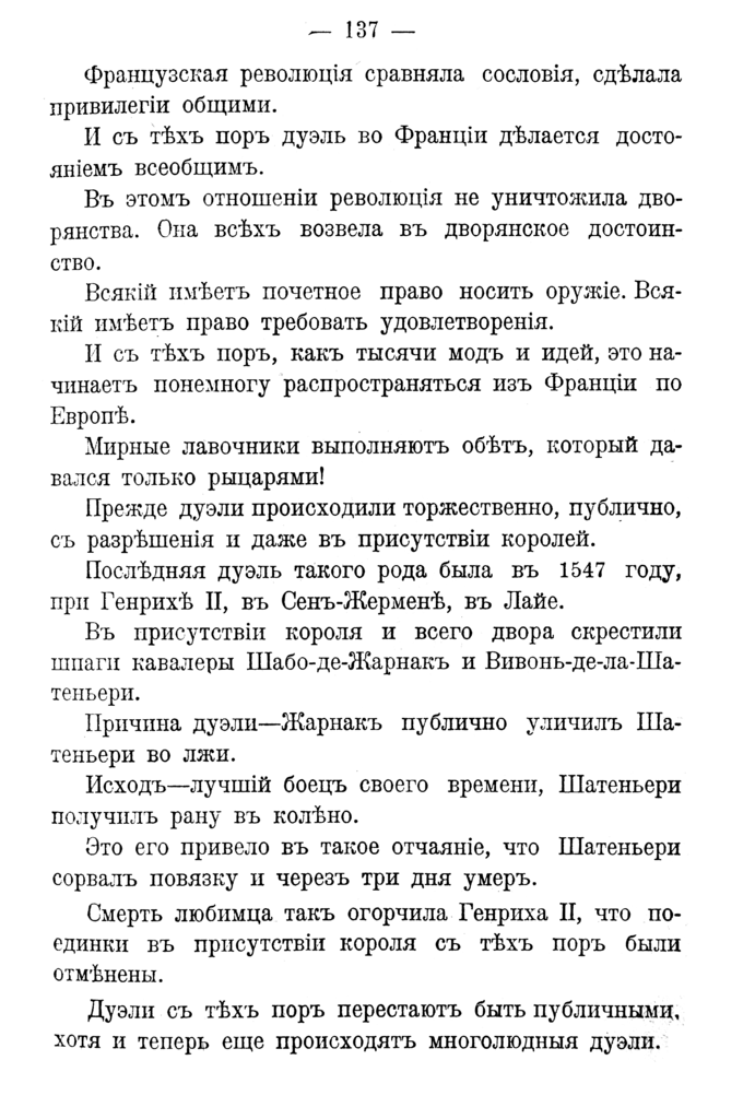 ... Doroshevich-Collection of Works. Volume IX. Court Essays-200.png