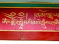 Vajradhara-Ling P1060741.JPG