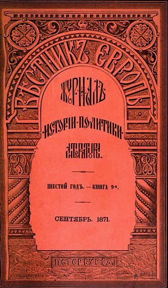 History of Russian journalism - 1871 cover of Vestnik Evropy
