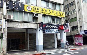 "Li (surname 李) - ""World Headquarter of the Lee's Family"", Taipei, Taiwan"