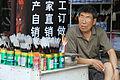 Xian Market 08 (5458819525).jpg