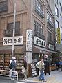 Yaguchi Shoten, at Kanda-Jinbocho.jpg