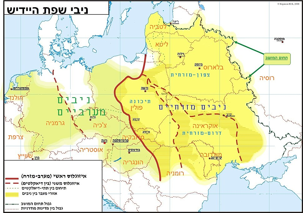 Yidish-dialects-he