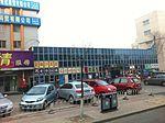 Yingfeng Market (20150105095733).JPG
