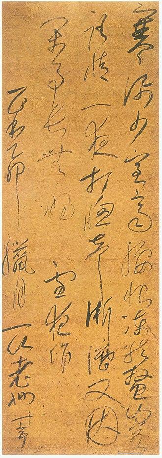 Yishan Yining - 一山一宁 (A Mountain Rather), calligraphy by Yishan Yining, 1315