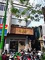 Yu Tang Tea House, 60 Ly Thuong Kiet Street, Hoan Kiem District, Hanoi, Vietnam (1).jpg