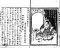 Yufu Zenden Ehon Sarashina Soshi Volume 1 cropped Yufu Zenden Ehon Sarashina Soshi Volume 1 Frame 11.jpg