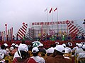 Zhejiang Normal University 50 Anniversary (262979610).jpg