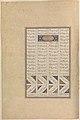"""The Assassination of Khusrau Parviz"", Folio 742v from the Shahnama (Book of Kings) of Shah Tahmasp MET DP260252.jpg"