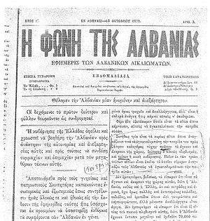 "Anastas Kullurioti - Front page of ""Η φωνή της Αλβανίας"" issue, October 18, 1879"