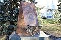 Ё-собака около Ё-буквы. Ульяновск. Ноябрь 2013 - panoramio.jpg