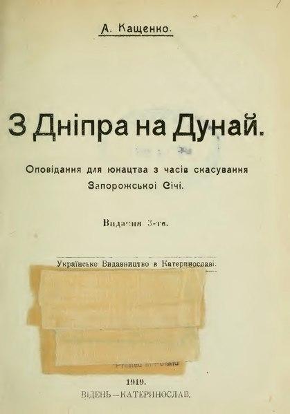 File:Адріян Кащенко. З Дніпра на Дунай (1919).djvu