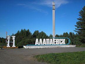Алапаевск: https://www.newikis.com/ru/wiki/%D0%90%D0%BB%D0%B0%D0%BF%D0%B0%D0%B5%D0%B2%D1%81%D0%BA