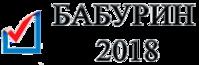 Бабурин 2018 (2).png