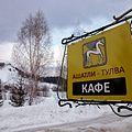 "База ""Ашатли-Тулва"" - panoramio.jpg"