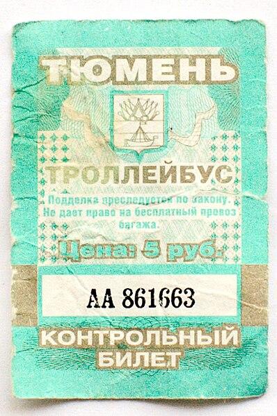 File:Билет Тюменского троллейбуса.jpg