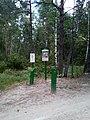 """В'їзд у """"Поліський природний заповідник"""" 02.jpg"""