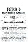 Вятские епархиальные ведомости. 1905. №09 (неофиц.).pdf
