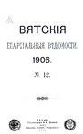 Вятские епархиальные ведомости. 1906. №12 (офиц.).pdf
